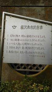 藤沢市市民憲章