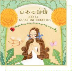 日本の詩情(うた) おざき かよ わらべうた・童謡・日本歌曲をうたう