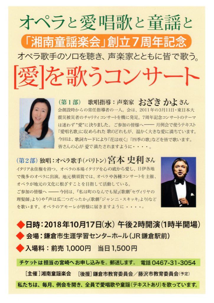 湘南童謡楽会創立7周年記念コンサートちらし