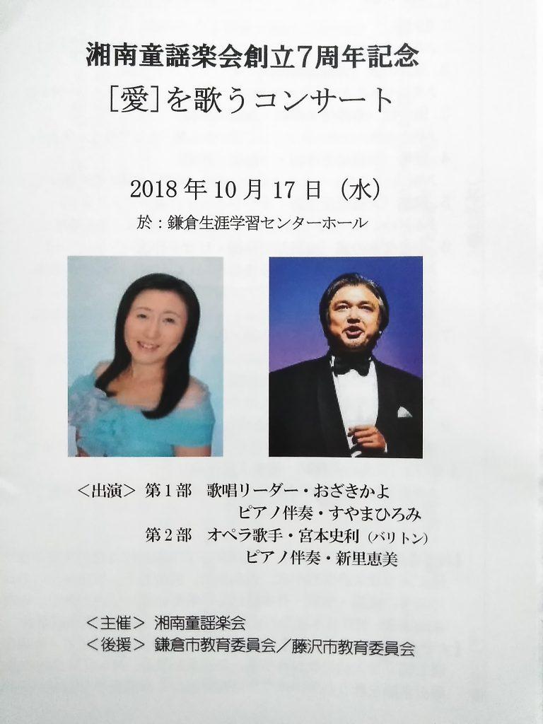 湘南童謡楽会創立7周年記念コンサートプログラム
